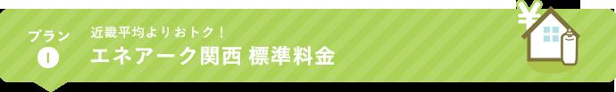 近畿平均よりおトク!大阪ガスLPG標準料金
