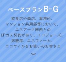 ベースプランB-G