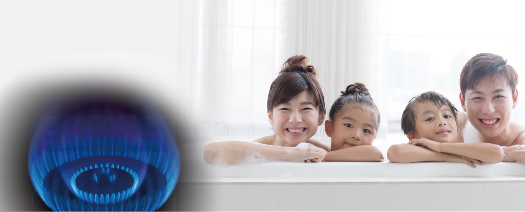 ガスで家族をもっと笑顔に お使いのガス機器に応じておトクなガス料金プランをご用意しています。
