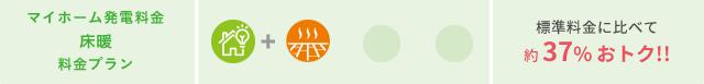 マイホーム発電料金 床暖 料金プラン 標準料金に比べて約36%おトク!!