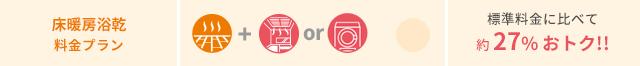 床暖房浴乾 料金プラン 標準料金に比べて約27%おトク!!