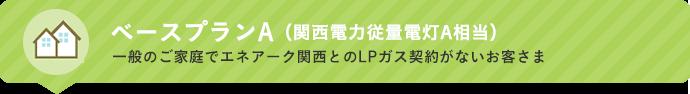 ベースプランA(関西電力従量電灯A相当)