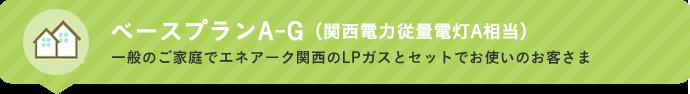 ベースプランA-G(関西電力従量電灯A相当)