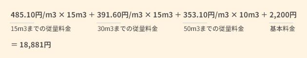 446.6円/m3 × 15m3 + 353.1円/m3 × 15m3 + 314.6円/m3 × 10m3 + 2,200円= 17,341