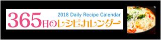 365日のレシピカレンダー