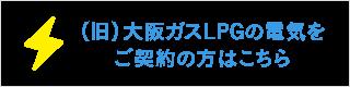 (旧)大阪ガスLPGの電気をご契約の方はこちら